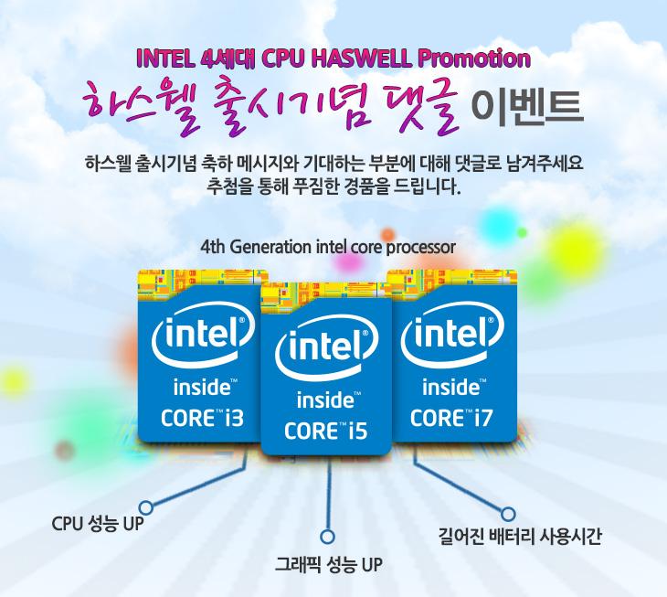 노트북에 탑재된 인텔 4세대 CPU를 만나보세요