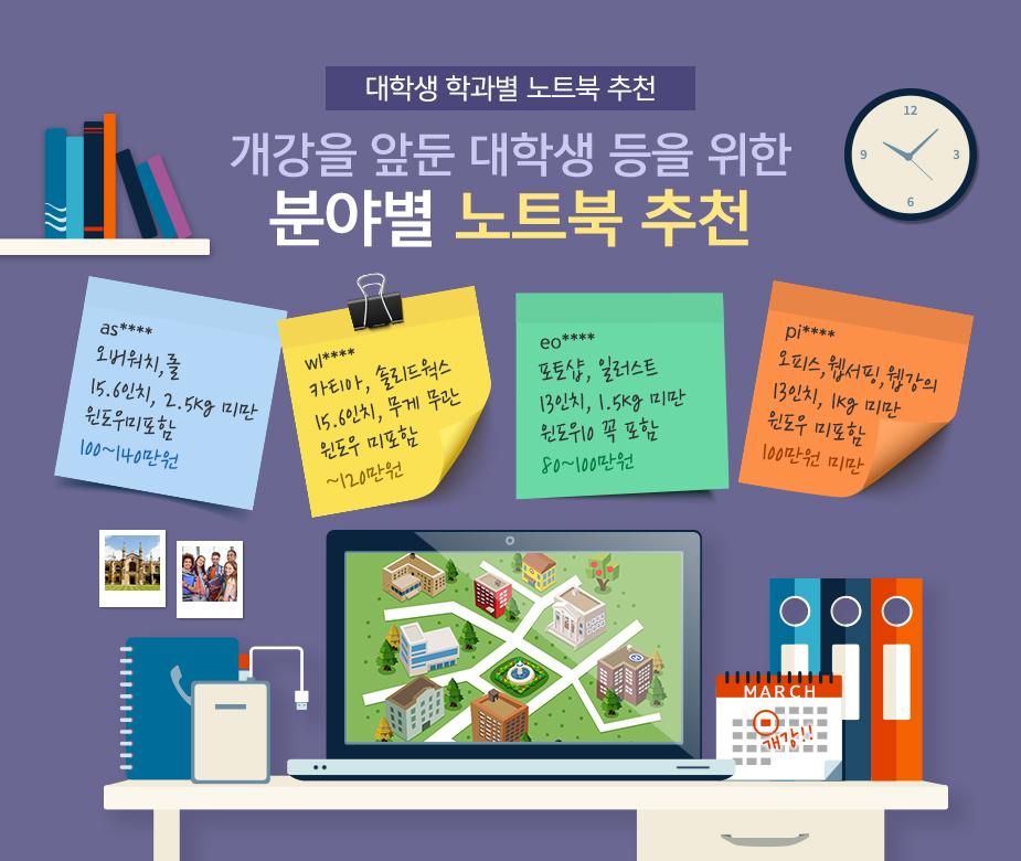 [대학생 학과별 노트북 추천] 개강을 앞둔 대학생 등을 위한 분야별 노트북 추천