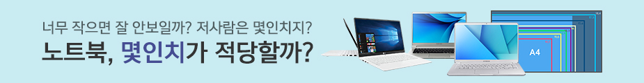 노트북, 몇인치가 적당할까?
