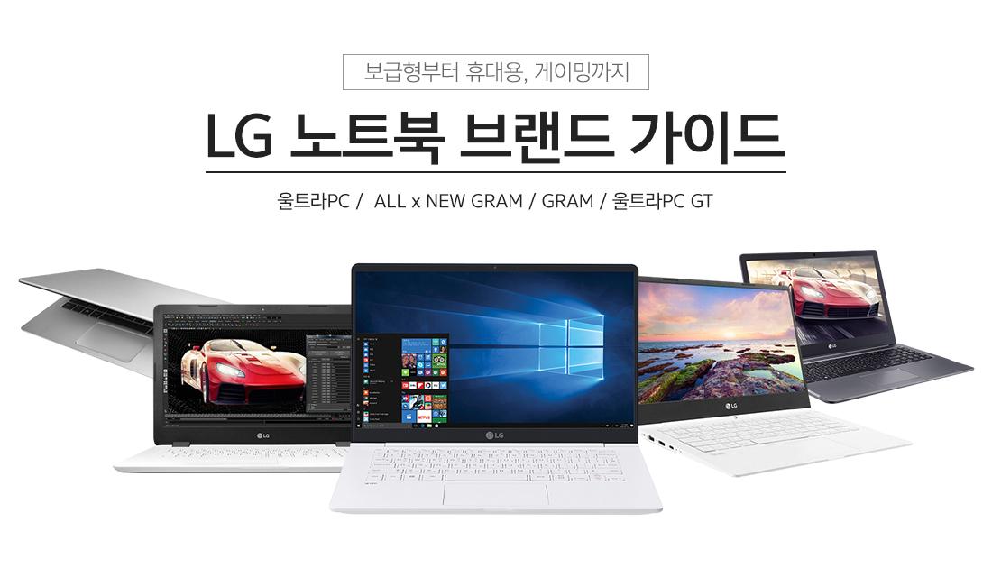 보급형부터 휴대용, 게이밍 까지 LG 노트북 브랜드 가이드