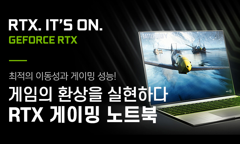 최적의 이동성과 게이밍 성능! 게임의 환상을 실현하다 RTX 게이밍 노트북