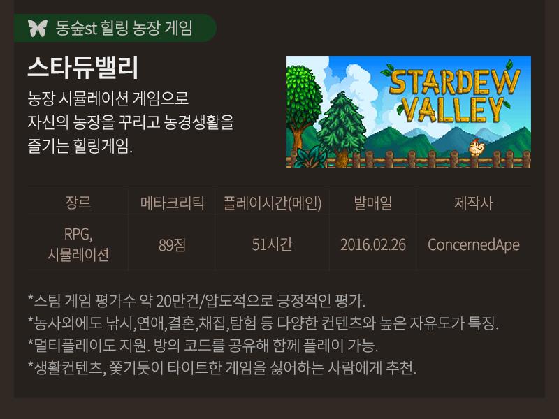 [동숲st 힐링 농장 게임] 스타듀밸리