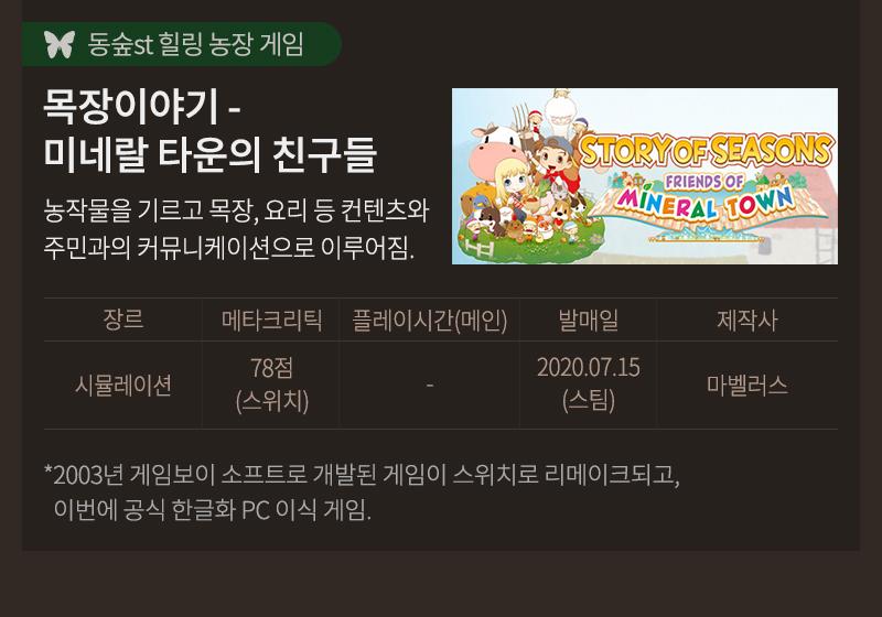 [동숲st 힐링 농장 게임] 목장이야기_미네랄 타운의 친구들