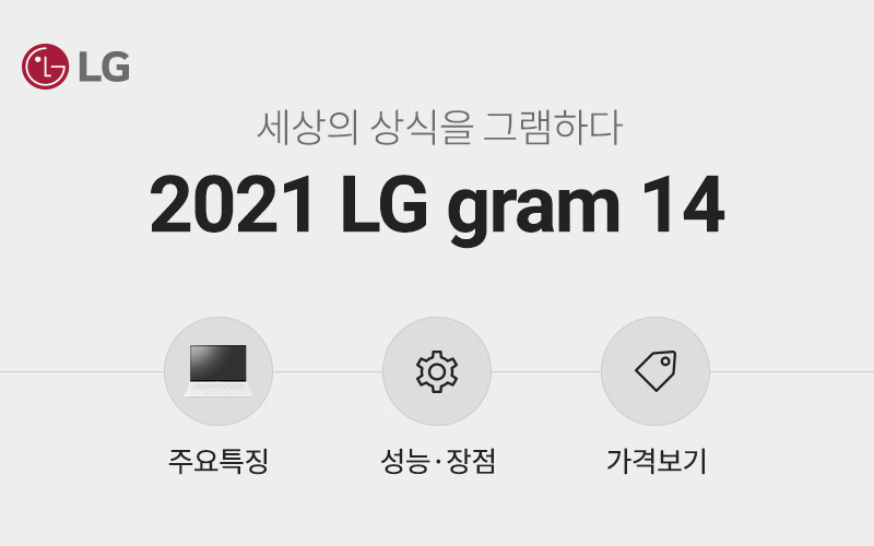 2021 LG gram 14