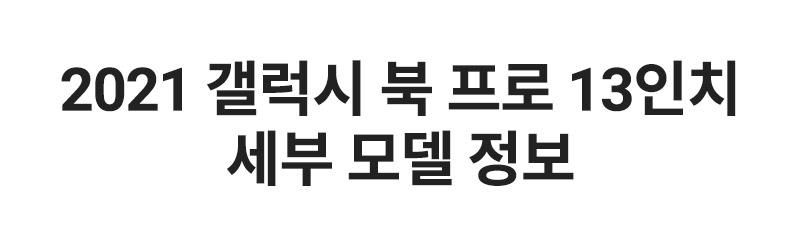 갤럭시 북 프로 세부 모델 정보