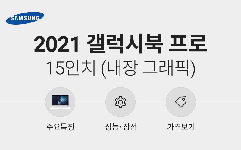 2021 갤럭시북 프로 13인치