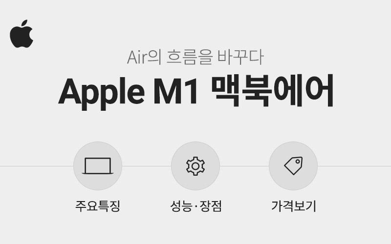 Air의 흐름을 바꾸다 Apple M1 맥북에어