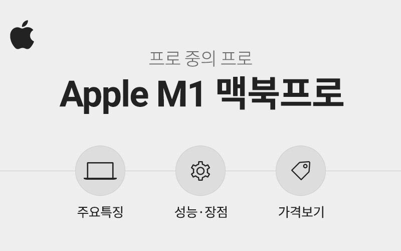 프로중의 프로 Apple M1 맥북프로