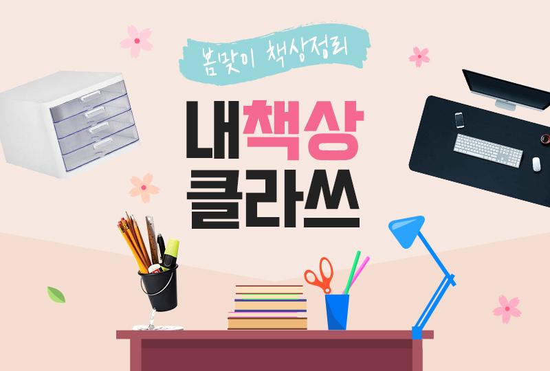 봄맞이 책상정리 내책상 클라쓰
