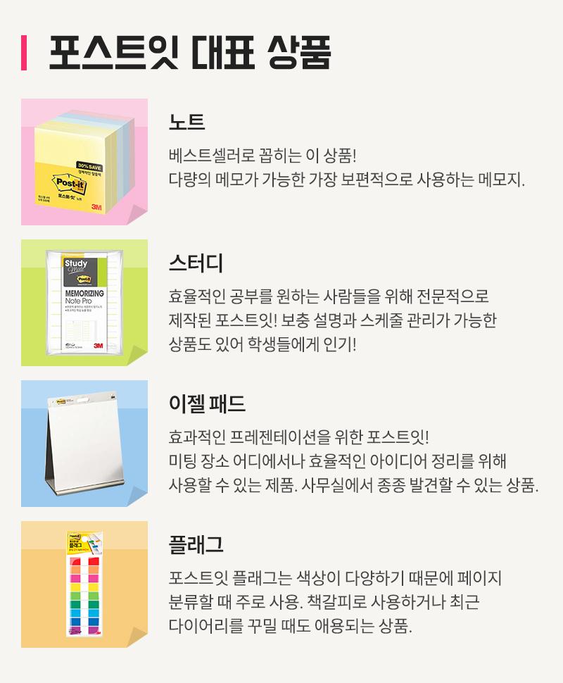 포스트잇 대표 상품