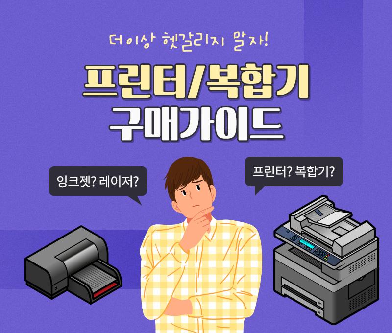프린터/복합기 구매가이드