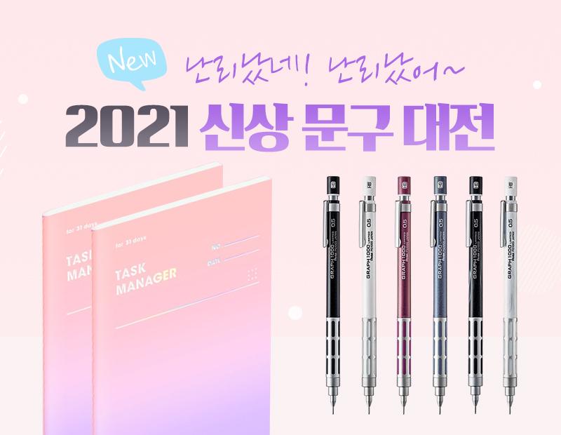 2021 신상 문구 대전