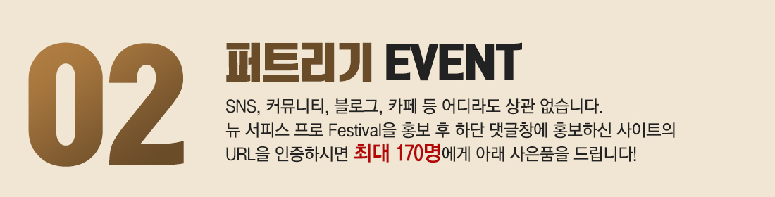 이벤트 02) 퍼트리기 EVENT