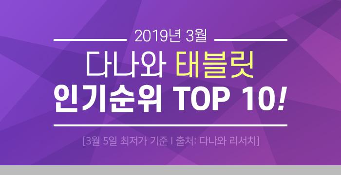 2019년 3월 다나와 태블릿 인기순위 TOP 10