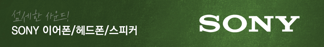 섬세한 사운드! SONY 이어폰/헤드폰/스피커