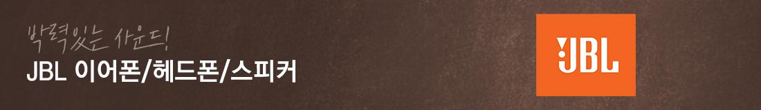 박력있는 사운드! JBL 이어폰/헤드폰/스피커
