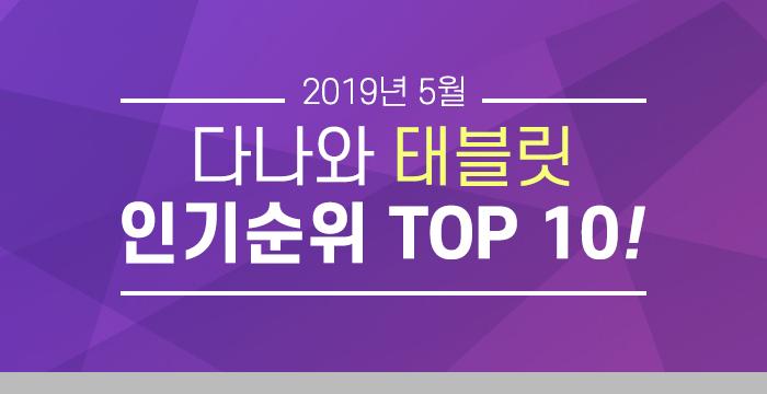 2019년 5월 다나와 태블릿 인기순위 TOP 10!