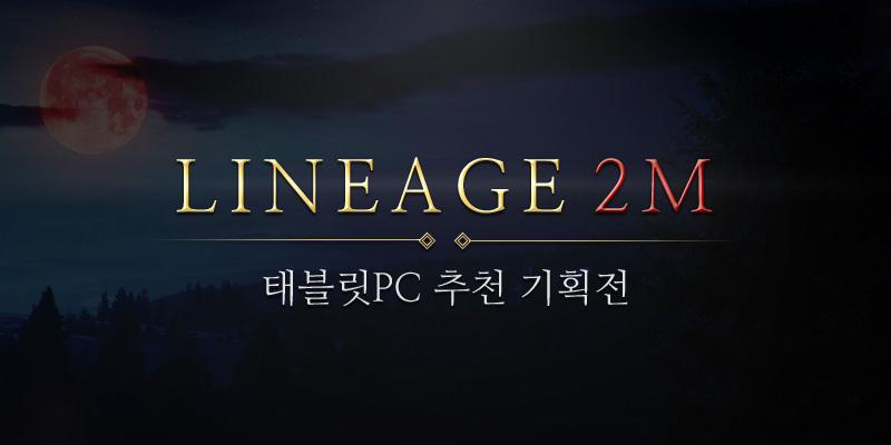 LINEAGE 2M 태블릿PC 추천 기획전