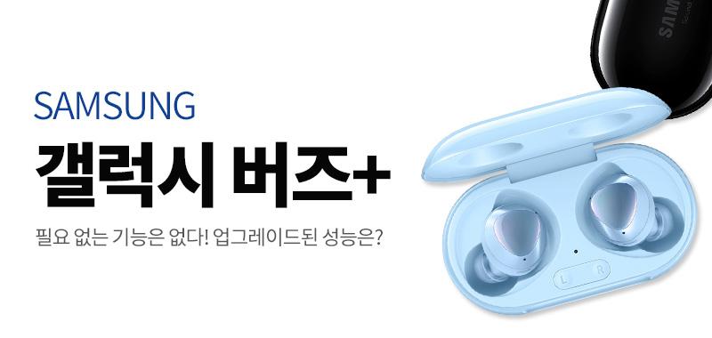 SAMSUNG갤럭시 버즈+ 필요 없는 기능은 없다! 업그레이드된 성능은?