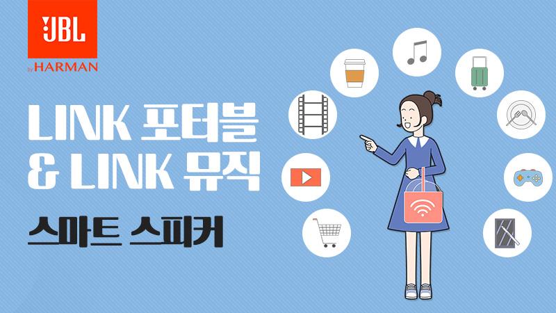 LINK 포터블/LINK 뮤직