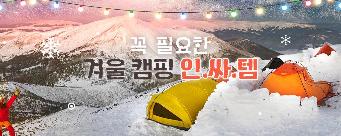 꼭 필요한 겨울캠핑 인.싸.템