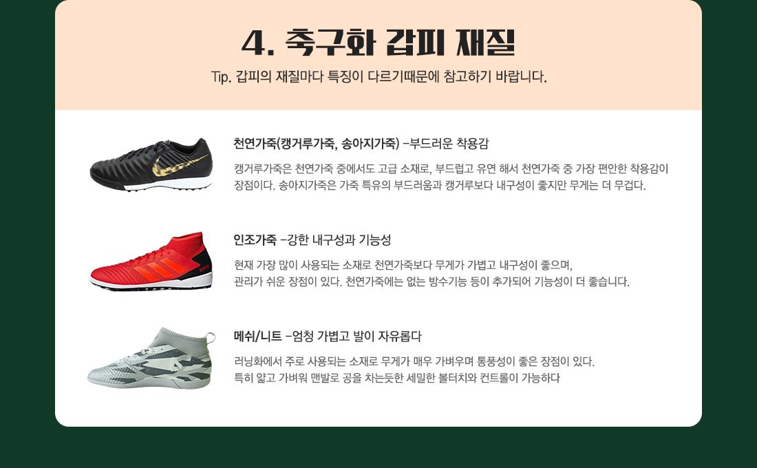 4. 축구화 갑피 재질