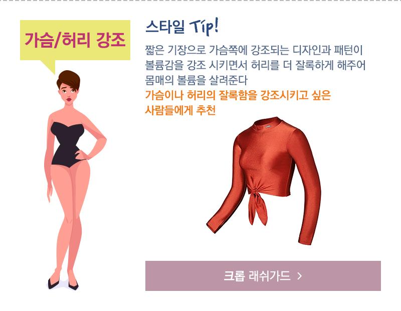가슴/허리 강조