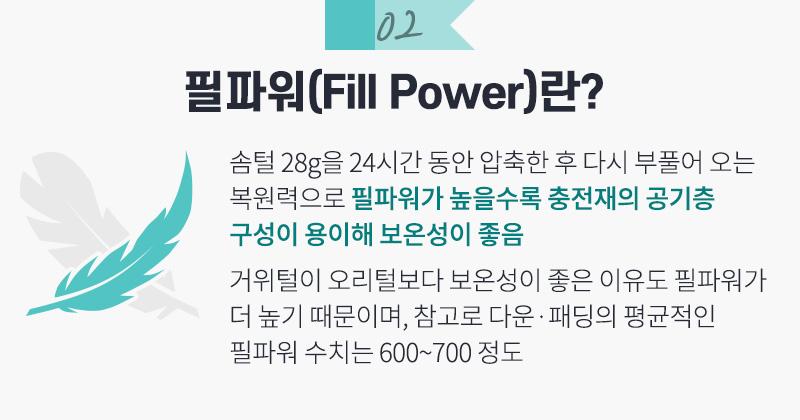 필파워(Fill Power)란?