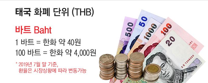 태국 화폐 단위