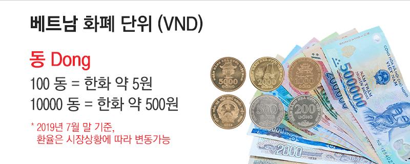 베트남 화폐 단위