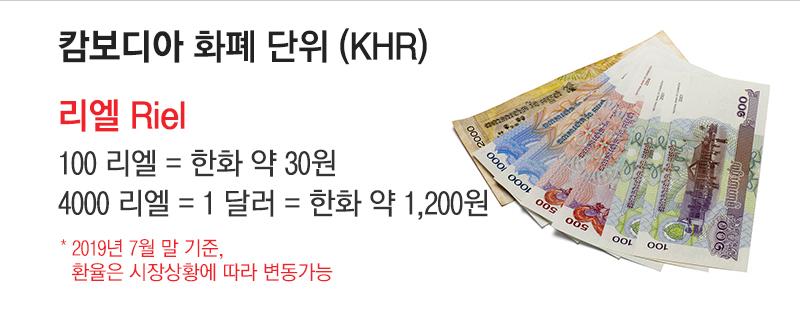 캄보디아 화폐 단위