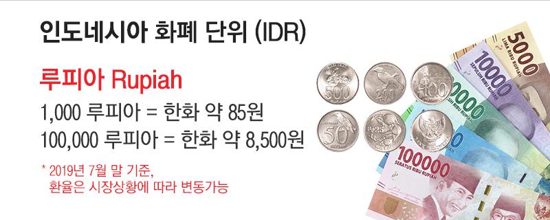 인도네시아 화폐 단위