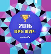 2016년 DPG 어워드 영광의 주인공