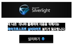 Microsoft Silverlight Install