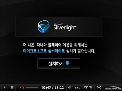 Install Silverlight3
