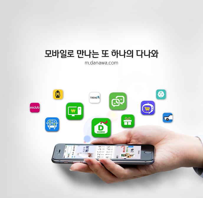 다나와 Apps 선택하면 새창에서 App 소개 페이지로 이동합니다.