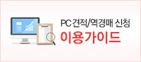 PC견적/역경매 이용가이드