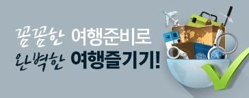 여행 큐레이션 DPG 게시판
