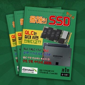 QLC SSD는 절대 사면 안 된다고?