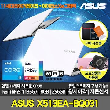 ASUS 비보북15 X513EA-BQ031(SSD 256GB)