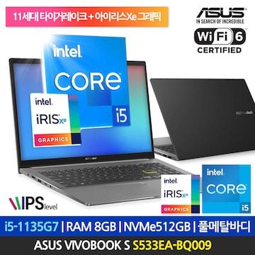 ASUS 비보북 S15 S533EA-BQ009(SSD 512GB)