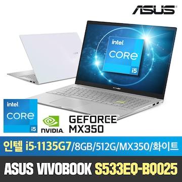 ASUS 비보북 S15 S533EQ-BQ025(SSD 512GB)