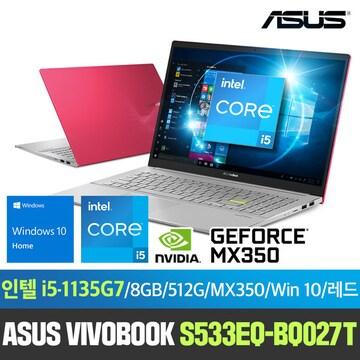 ASUS 비보북 S15 S533EQ-BQ027T(SSD 512GB)