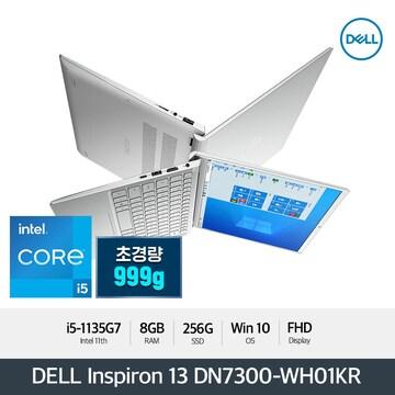 DELL 인스피론 13 7300 WH01KR(SSD 256GB)