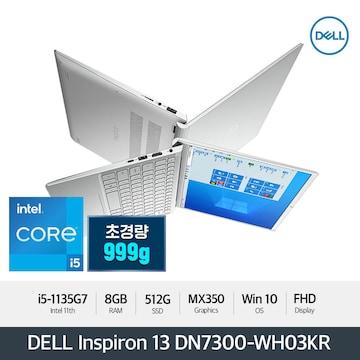 DELL 인스피론 13 7300 WH03KR(SSD 512GB)