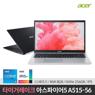ACER 아스파이어5 A515-56(SSD 256GB)