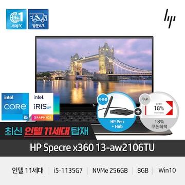 HP 스펙터 x360 13-aw2106TU(SSD 256GB)