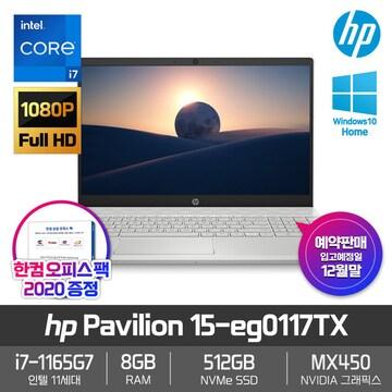 HP 파빌리온 15-eg0117TX(SSD 512GB)