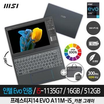 MSI 프레스티지 14 EVO A11M-i5(SSD 512GB)