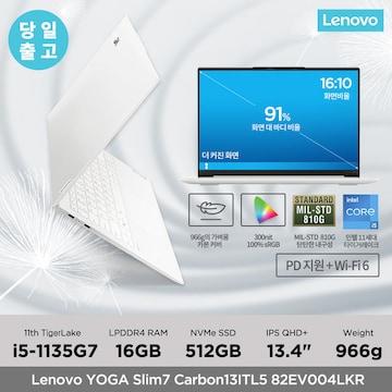 레노버 요가 Slim7 Carbon13ITL5 82EV004LKR(SSD 512GB)